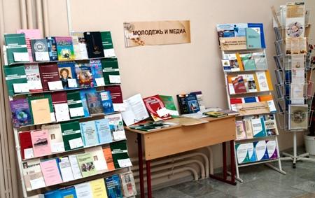 Выставка публикаций по теме Форума