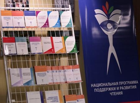 Национальная программа поддержки и развития чтения: издания