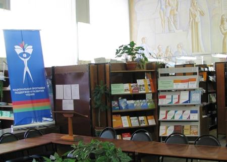 Выставка изданий МЦБС и Российского комитета Программы ЮНЕСКО