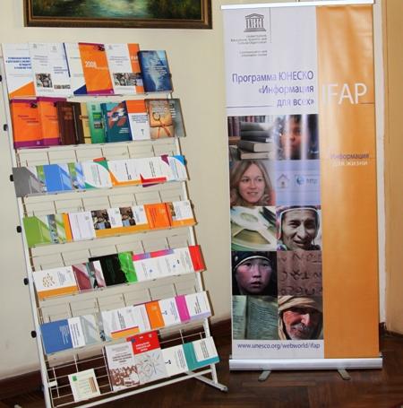 Выставка изданий