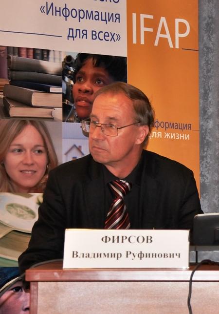 В. Р. Фирсов