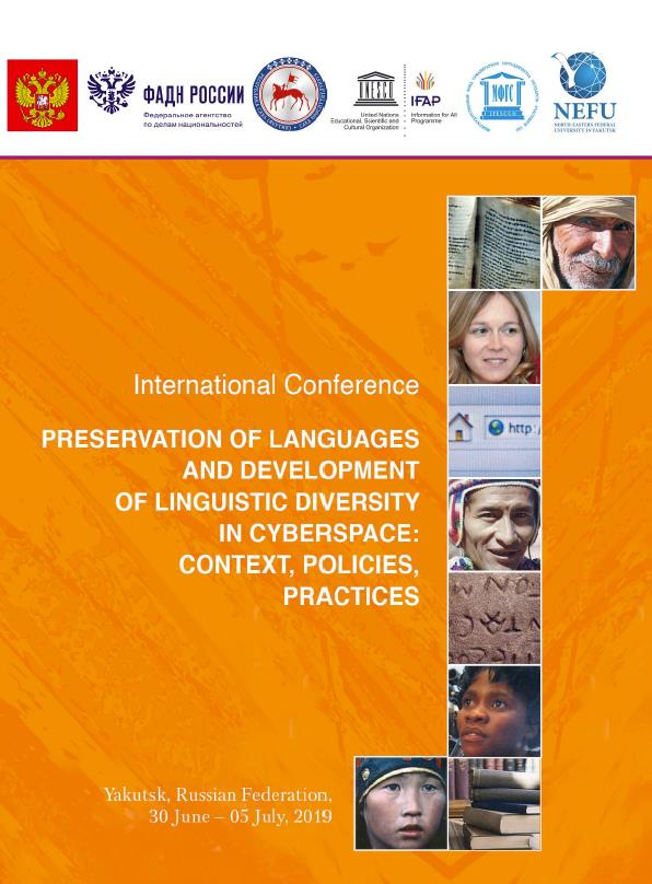 "International Conference ""Preservation of Languages and Development of Linguistic Diversity in Cyberspace: Context, Policies, Practices"""